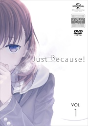 Just Because! 第1巻