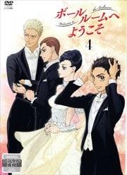 TVアニメ「ボールルームへようこそ」 第4巻