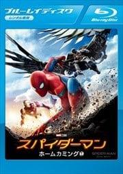 【Blu-ray】スパイダーマン:ホームカミング