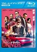 【Blu-ray】ベイビー・ドライバー