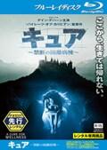 【ゲオ先行】【Blu-ray】キュア 〜禁断の隔離病棟〜