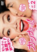 カンナさーん! Vol.2