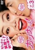 カンナさーん! Vol.3