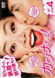 カンナさーん! Vol.4