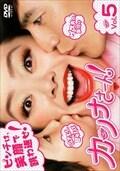 カンナさーん! Vol.5