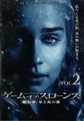 ゲーム・オブ・スローンズ 第七章:氷と炎の歌 Vol.2