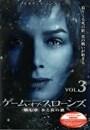ゲーム・オブ・スローンズ 第七章:氷と炎の歌 Vol.3