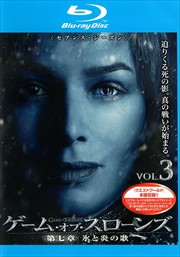 【Blu-ray】ゲーム・オブ・スローンズ 第七章:氷と炎の歌 Vol.3
