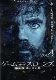 ゲーム・オブ・スローンズ 第七章:氷と炎の歌 Vol.4
