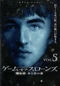 ゲーム・オブ・スローンズ 第七章:氷と炎の歌 Vol.5