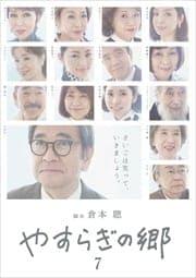やすらぎの郷 Vol.7