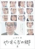 やすらぎの郷 Vol.8