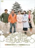 モヤモヤさまぁ〜ず2 10周年記念 歴代メンバー全員集合スペシャル ディレクターズカット版