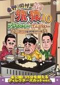 東野・岡村の旅猿10 プライベートでごめんなさい… ジミープロデュース 究極のお好み焼きを作ろうの旅 プレミアム完全版