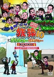 東野・岡村の旅猿10 プライベートでごめんなさい… スペシャルお買得版1