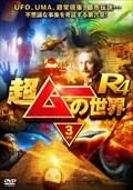 超ムーの世界R4 vol.3