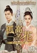 孤高の花〜General&I〜 <第五章 彷徨の時> 第23巻