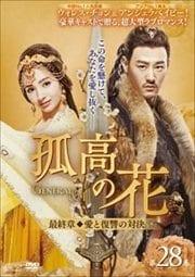 孤高の花〜General&I〜 <最終章 愛と復讐の対決> 第28巻