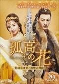 孤高の花〜General&I〜 <最終章 愛と復讐の対決> 第29巻