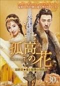 孤高の花〜General&I〜 <最終章 愛と復讐の対決> 第30巻