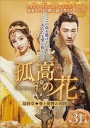 孤高の花〜General&I〜 <最終章 愛と復讐の対決> 第31巻