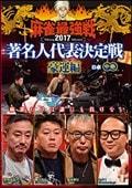 麻雀最強戦2017著名人代表決定戦 豪運編 B卓 中巻