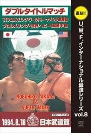 復刻!U.W.F.インターナショナル最強シリーズ vol.8 プロレスリング ワールド・トーナメント優勝戦 1994年8月18日 日本武道館