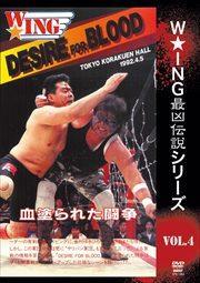 W★ING最凶伝説シリーズvol.4 DESIRE FOR BLOOD 血塗られた闘争 1992.4.5 後楽園ホール