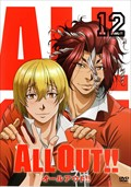 ALL OUT!! 第12巻