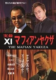 実録マフィアンヤクザ XI