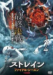 ストレイン ファイナル・シーズン vol.2