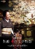 NHKスペシャル 祇園 女たちの物語 〜お茶屋・8代目女将(おかみ)〜