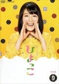 連続テレビ小説 ひよっこ 完全版 9