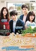 江南ロマン・ストリート スペシャルエディション版 Vol.16