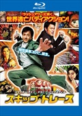 【Blu-ray】スキップ・トレース