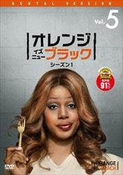 オレンジ・イズ・ニュー・ブラック シーズン1 Vol.5