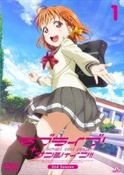 ラブライブ!サンシャイン!! 2nd Season 1