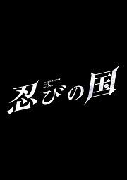 【Blu-ray】忍びの国