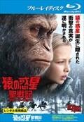 【Blu-ray】猿の惑星:聖戦記(グレート・ウォー)