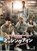 ミッシングナイン Vol.2