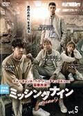 ミッシングナイン Vol.5