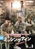ミッシングナイン Vol.8