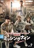 ミッシングナイン Vol.9
