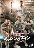 ミッシングナイン Vol.10