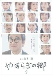 やすらぎの郷 Vol.9