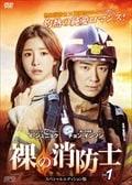 裸の消防士 <スペシャルエディション版> Vol.1