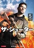 ザ・シューター Vol.5
