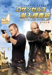 ロサンゼルス潜入捜査班 〜NCIS:Los Angeles シーズン4 Vol.4