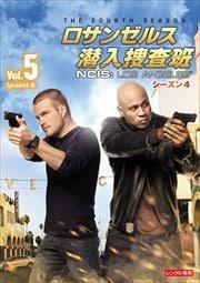 ロサンゼルス潜入捜査班 〜NCIS:Los Angeles シーズン4 Vol.5