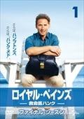 ロイヤル・ペインズ 〜救命医ハンク〜 ファイナル・シーズン Vol.1